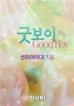 도서 이미지 - 굿 보이 (GOOD BOY)