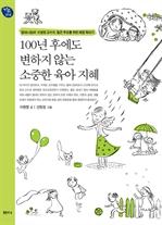 도서 이미지 - 〈행복한 육아 14〉 100년 후에도 변하지 않는 소중한 육아 지혜
