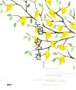 도서 이미지 - 노란 손수건