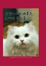 도서 이미지 - 고양이에게 배우는 10가지 즐거움