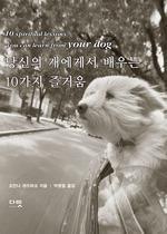 도서 이미지 - 당신의 개에게서 배우는 10가지