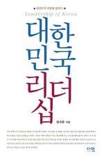 도서 이미지 - 대한민국 리더십