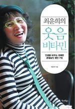도서 이미지 - 최윤희의 웃음 비타민