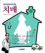 도서 이미지 - 〈청년건강백세 05〉 치매