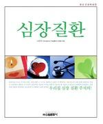 도서 이미지 - 심장질환