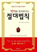 도서 이미지 - 건강을 끌어당기는 절대법칙