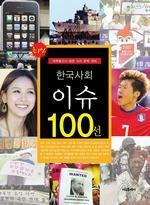 도서 이미지 - 최신 한국사회 이슈 100선 (2010)