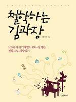 도서 이미지 - 철학하는 김과장