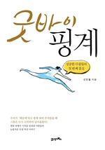 도서 이미지 - 굿바이 핑계