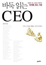 도서 이미지 - 바둑 읽는 CEO