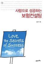도서 이미지 - 사랑으로 성공하는 보험컨설팅