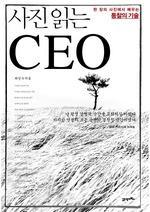 도서 이미지 - 사진 읽는 CEO