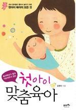 도서 이미지 - 첫아이 맞춤 육아