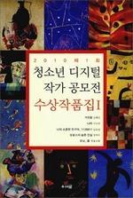 도서 이미지 - 2010 제1회 청소년 디지털 작가 공모전 수상작품집 I