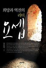 도서 이미지 - 희망과 역전의 리더 요셉