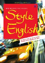 도서 이미지 - Style English 1