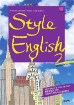 도서 이미지 - Style English 2