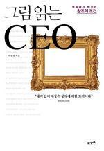 도서 이미지 - 그림 읽는 CEO