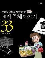 도서 이미지 - 초등학생이 꼭 알아야 할 경제 주체 이야기 33가지