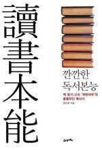 도서 이미지 - 깐깐한 독서 본능
