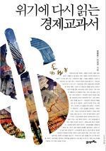 도서 이미지 - 위기에 다시 읽는 경제교과서