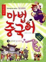 도서 이미지 - 마법천자문 마법 중국어