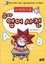 도서 이미지 - 마법천자문 유아 영어 사전