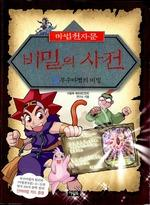 도서 이미지 - 마법천자문 비밀의 사전