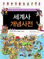 도서 이미지 - 세계사 개념사전