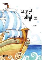 도서 이미지 - 보물선 메릴 호