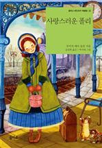 도서 이미지 - 〈을파소 레인보우 북클럽 16〉 사랑스러운 폴리