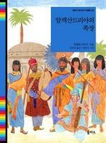 도서 이미지 - 알렉산드리아의 족장