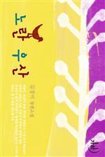 도서 이미지 - 노란 우산