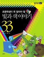 도서 이미지 - 초등학생이 꼭 알아야 할 빛과 색 이야기 33가지
