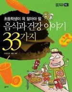 도서 이미지 - 초등학생이 꼭 알아야 할 음식과 건강 이야기 33가지