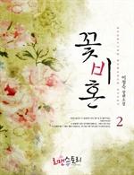 도서 이미지 - 꽃비혼