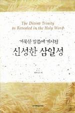 도서 이미지 - 거룩한 말씀에 계시된 신성한 삼일성