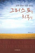 도서 이미지 - 교회 안에서 모든 것이신 그리스도를 회복함