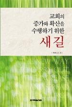 도서 이미지 - 교회의 증가와 확산을 수행하기 위한 새 길