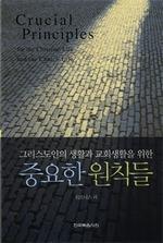 도서 이미지 - 그리스도인의 생활과 교회생활을 위한 중요한 원칙들