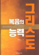 도서 이미지 - 복음의 능력 그리스도