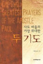 도서 이미지 - 사도 바울의 가장 위대한 두 기도