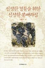 도서 이미지 - 신성한 경륜을 위한 신성한 분배하심