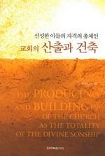 도서 이미지 - 신성한 아들의 자격의 총체인 교회의 산출과 건축
