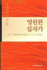 도서 이미지 - 영원한 십자가