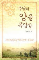 도서 이미지 - 주님의 양을 목양함
