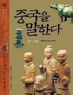 도서 이미지 - 중국을 말한다  5 - 강산을 뒤흔드는 노래