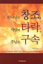 도서 이미지 - 하나님의 창조, 사람의 타락, 주님의 구속