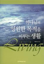 도서 이미지 - 하나님의 영원한 목적을 이루는 생활