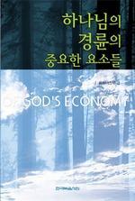 도서 이미지 - 하나님의 경륜의 중요한 요소들